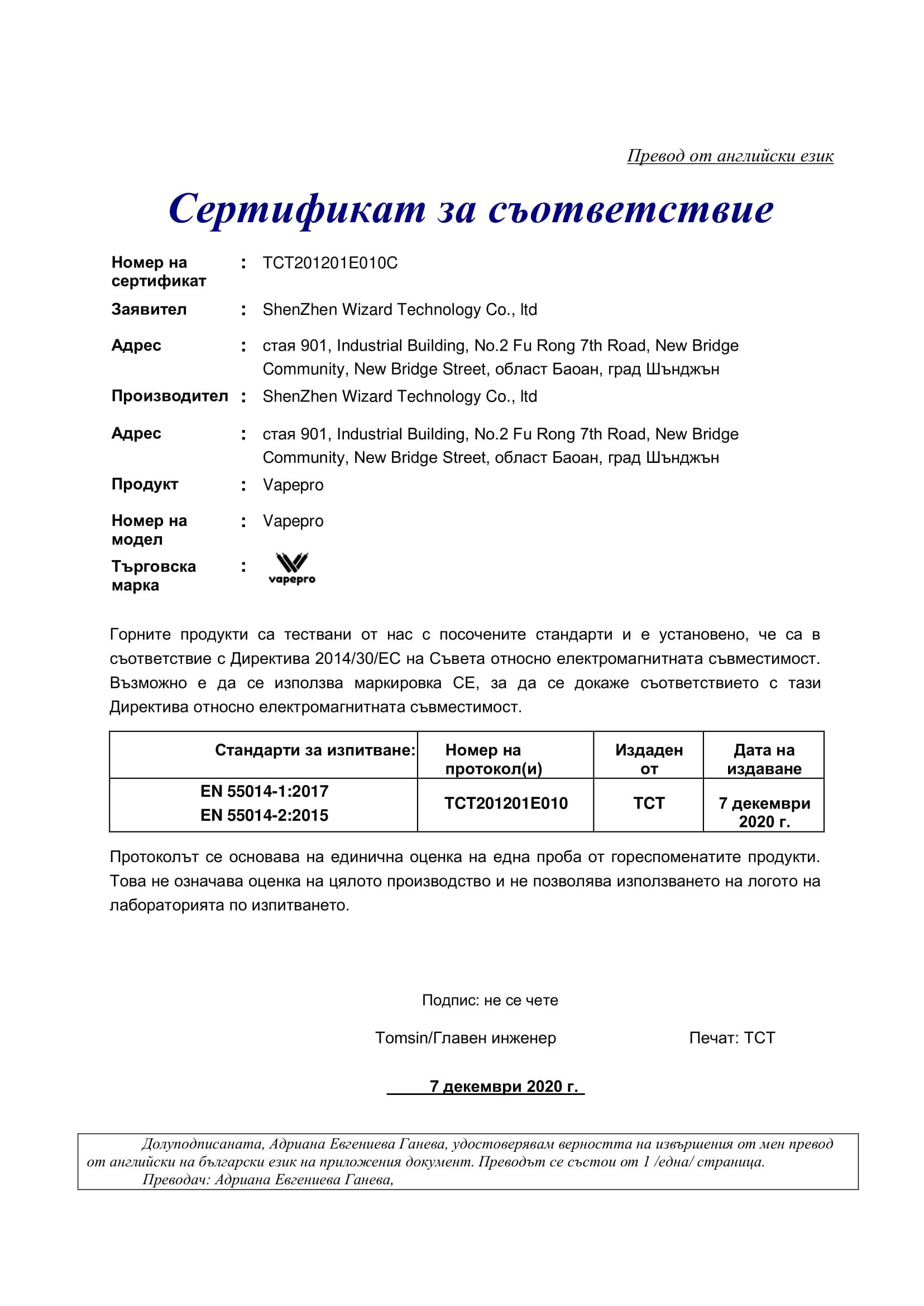 сертификат за съответсвие